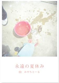 写真集 (永遠の夏休み)