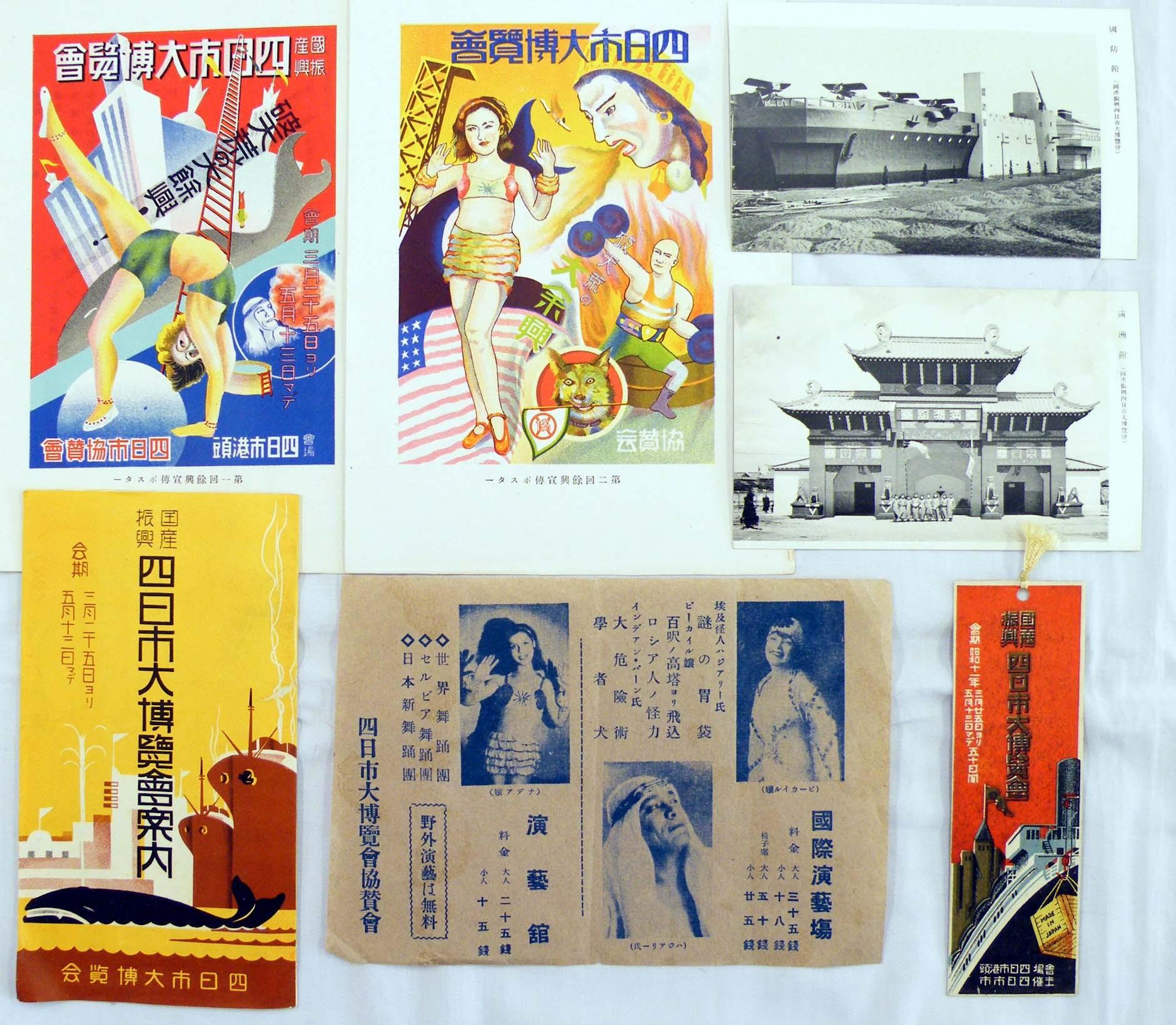 「国産振興四日市大博覧会」の各種資料