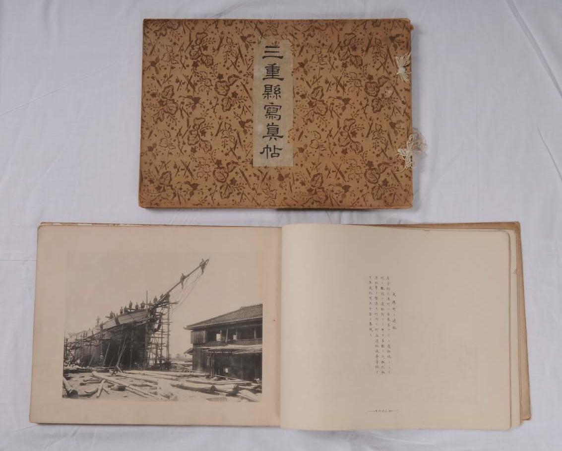 三重県写真帖。下の写真は大湊造船所