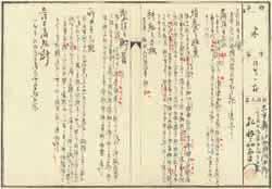 「須賀一本」の出品解説書