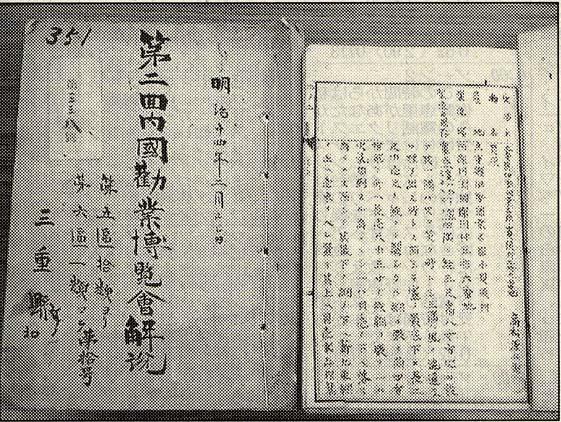 貝灰の製造法や生産高等が書かれた「明治十四年第二回内国勧業博覧会解説」(左)と「明治十五年水産博覧会解説書」(右)