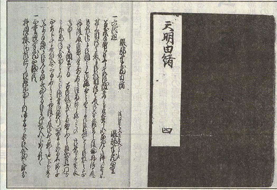 桑名藩士の由緒をまとめた『天明由緒』(桑名市立図書館所蔵)