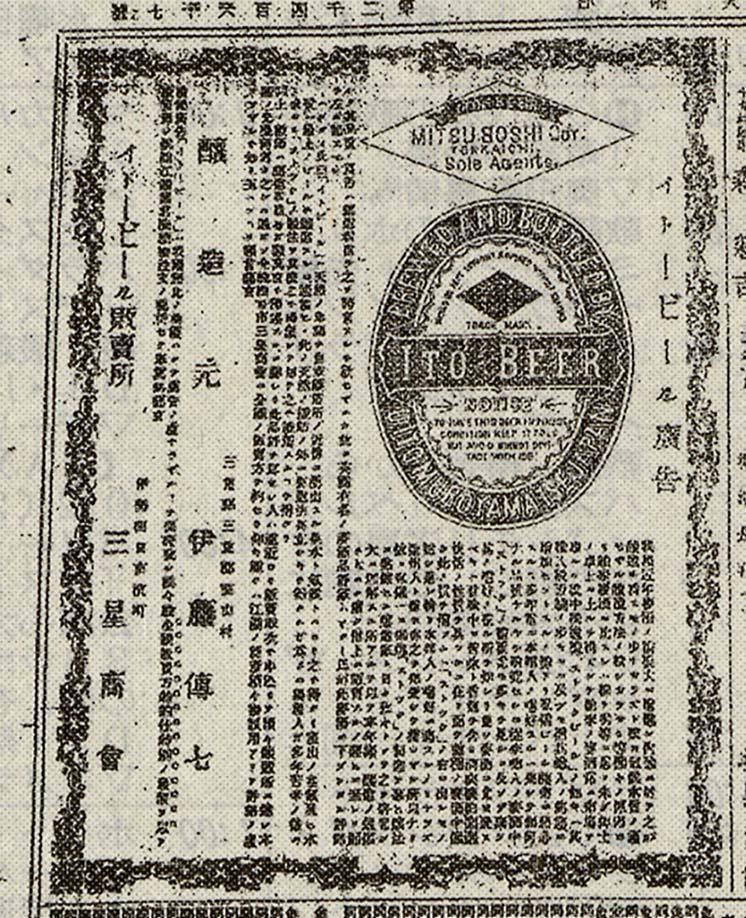 伊勢新聞に掲載されたビールの広告
