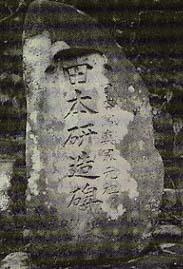 「日本写真界元祖 田本研造碑」(1939年建立、熊野市神川町嶺泉寺、前 千雄氏提供)