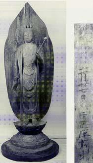 正法寺の十一面観音立像と光背銘赤外線写真