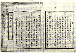 明治6年『徴兵令』(部分)