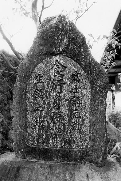 一志郡美杉村川上の生家に建つ身禄の碑