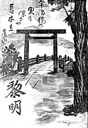 長島愛生園医官の検診記を収録した『黎明』表紙