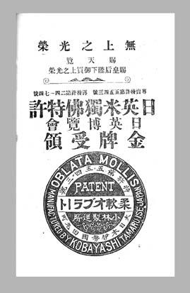 『三重県案内』(1922年発行)に掲載された小林柔軟オブラート製造所の広告