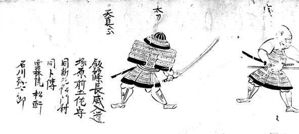 新当流兵法伝書(個人蔵)