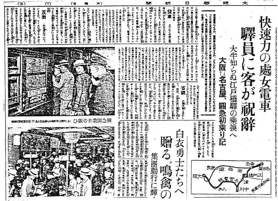 エキストラ800人」一夜で-江戸橋・中川間の狭軌化工事