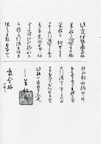 写真 管轄地引渡に関する笠松県からの書状
