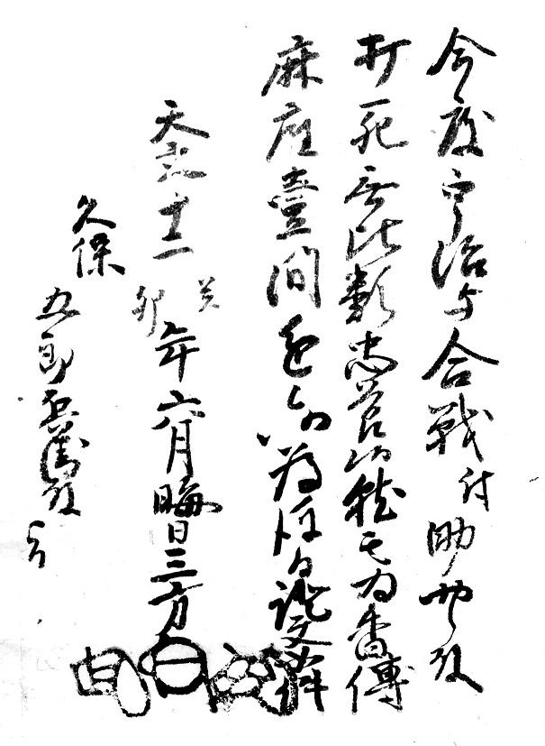 山田三方三印状(松阪市教育委員会所蔵)