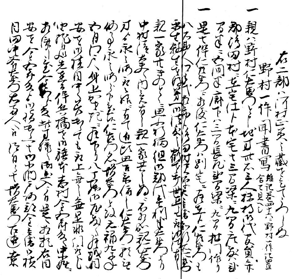 野村一件聞書写を綴った「鶯宿雑記」