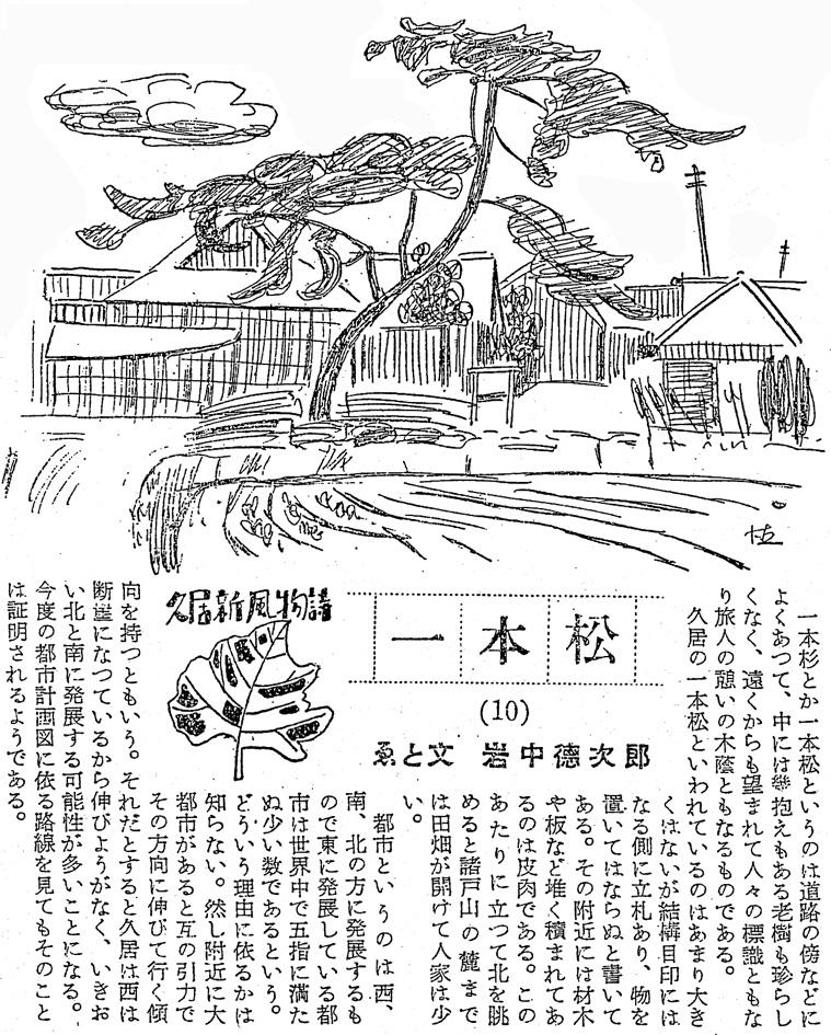 旧久居町の広報誌『時の鐘』に掲載された一本松