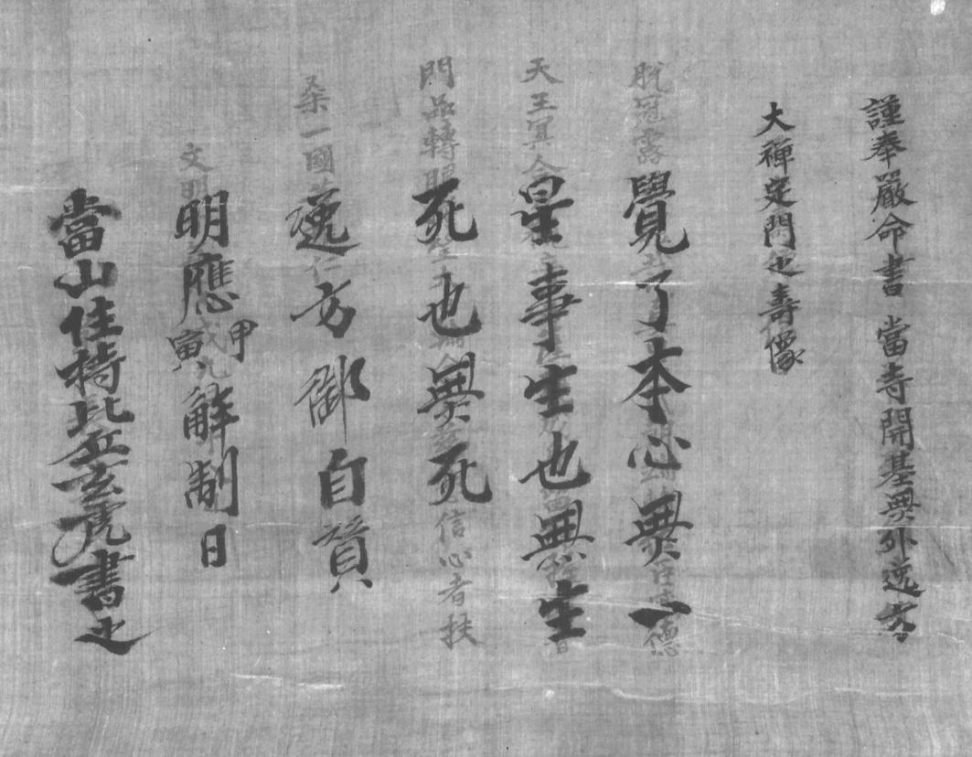 逸方寿像賛赤外線写真(撮影・大久保 治、三重県埋蔵文化財センター提供)