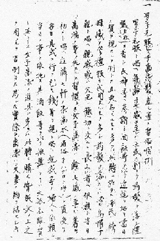 1983(明治16)年『各郡習俗慣例取調書』の一部
