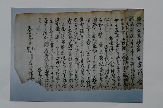 佐藤信安置文(大西春海氏所蔵)